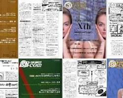 月刊理美容業界紙BBcomに  「カンタンチラシ集客講座」を連載。