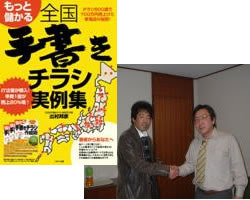 ハギジン出版刊 出村邦彦著  「もっと儲かる全国手書きチラシ実例集」