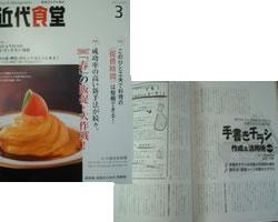 月刊誌「近代食堂」に  チラシの事例として紹介される。