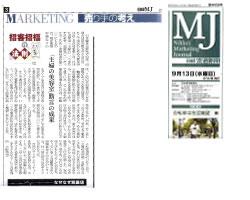 日経流通新聞に掲載される。