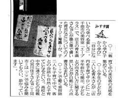 信濃毎日新聞に掲載されました。