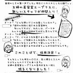 新入スタッフ編