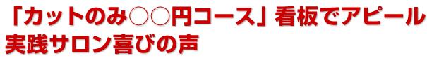 「カットのみ○○円コース」看板でアピール   実践サロン喜びの声