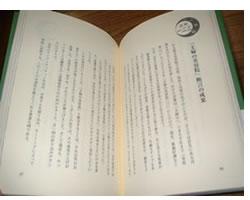 小阪裕司氏の著書「招客招福の法則」に掲載される